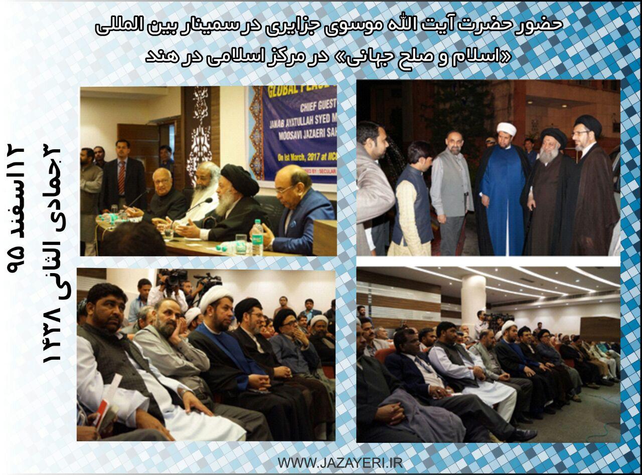 """سمینار بین المللی """" اسلام و صلح جهانی"""" در مرکز اسلامی در هند برگزار شد"""