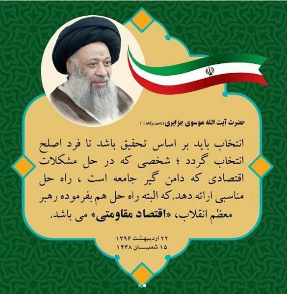 رهنمودهای حضرت آیت الله موسوی جزایری پیرامون انتخابات