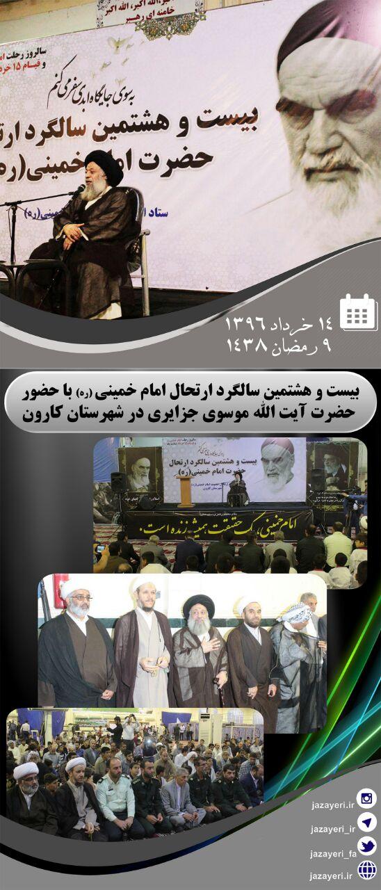 بیست و هشتمین سالگرد ارتحال امام_خمینی(ره) با حضور آیت الله موسوی جزایری در شهرستان کارون