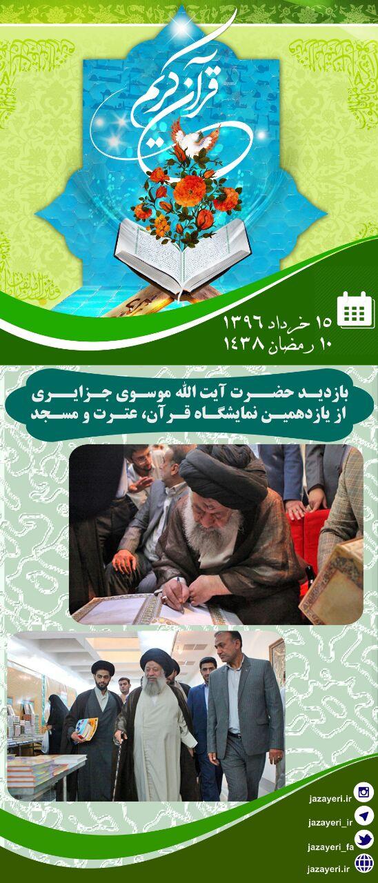 بازدید از یازدهمین نمایشگاه قرآن، عترت و مسجد