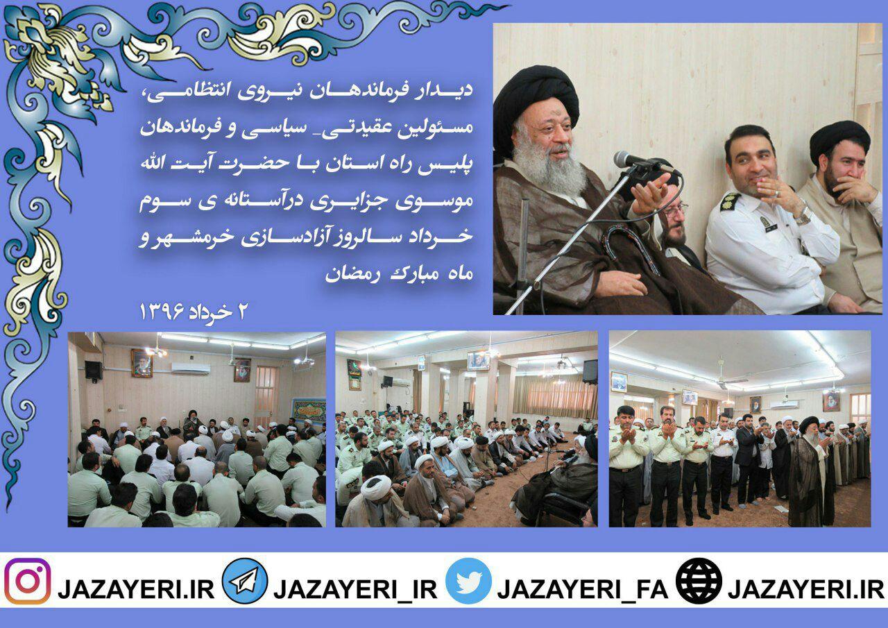 دیدار فرماندهان نیروی انتظامی و مسئولین عقیدتی-سیاسی استان با حضرت آیت الله موسوی جزایری