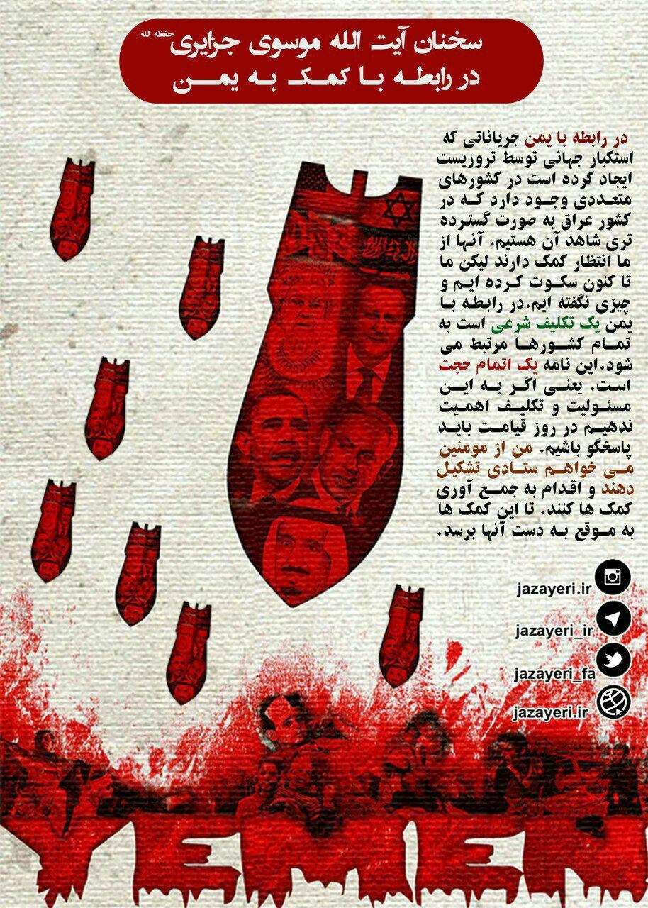 سخنان حضرت آیت الله موسوی جزایری در رابطه با نامه رئیس مجمع جهانی اهل بیت جهت کمک به مردم مظلوم یمن