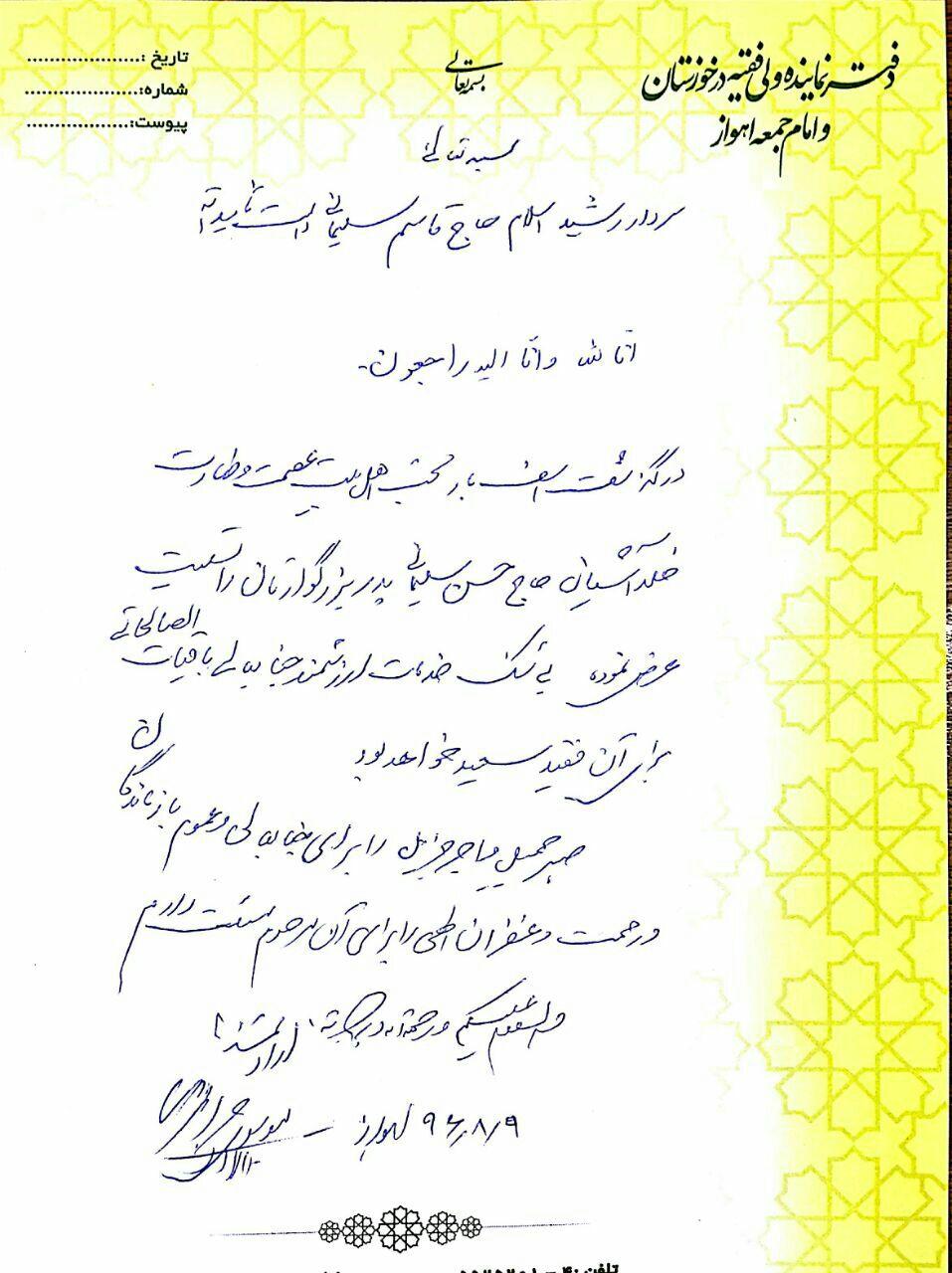 پیام در پی درگذشت پدر بزرگوار سردار حاج قاسم سلیمانی