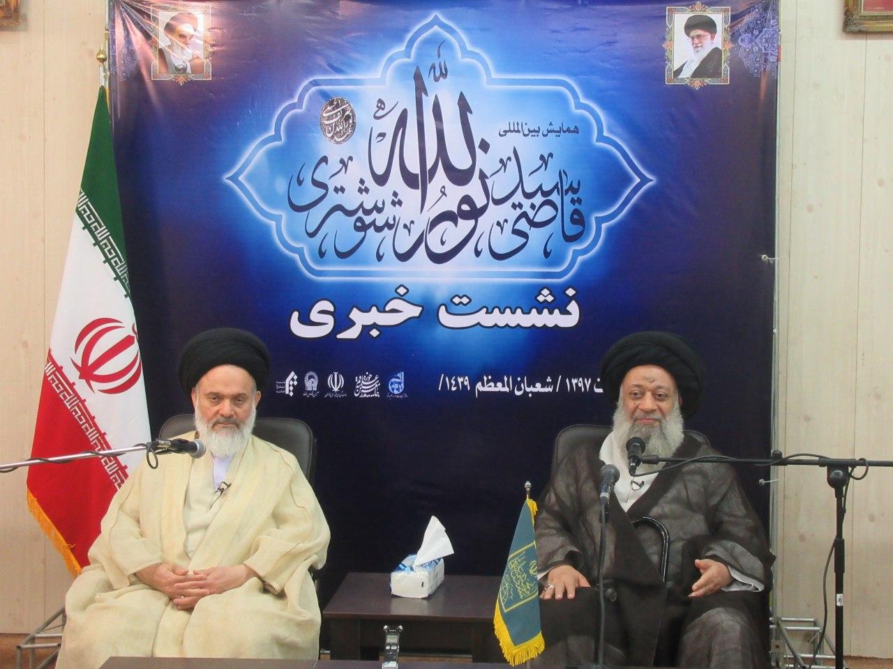 نشست خبری همایش بین المللی قاضی سید نور الله شوشتری
