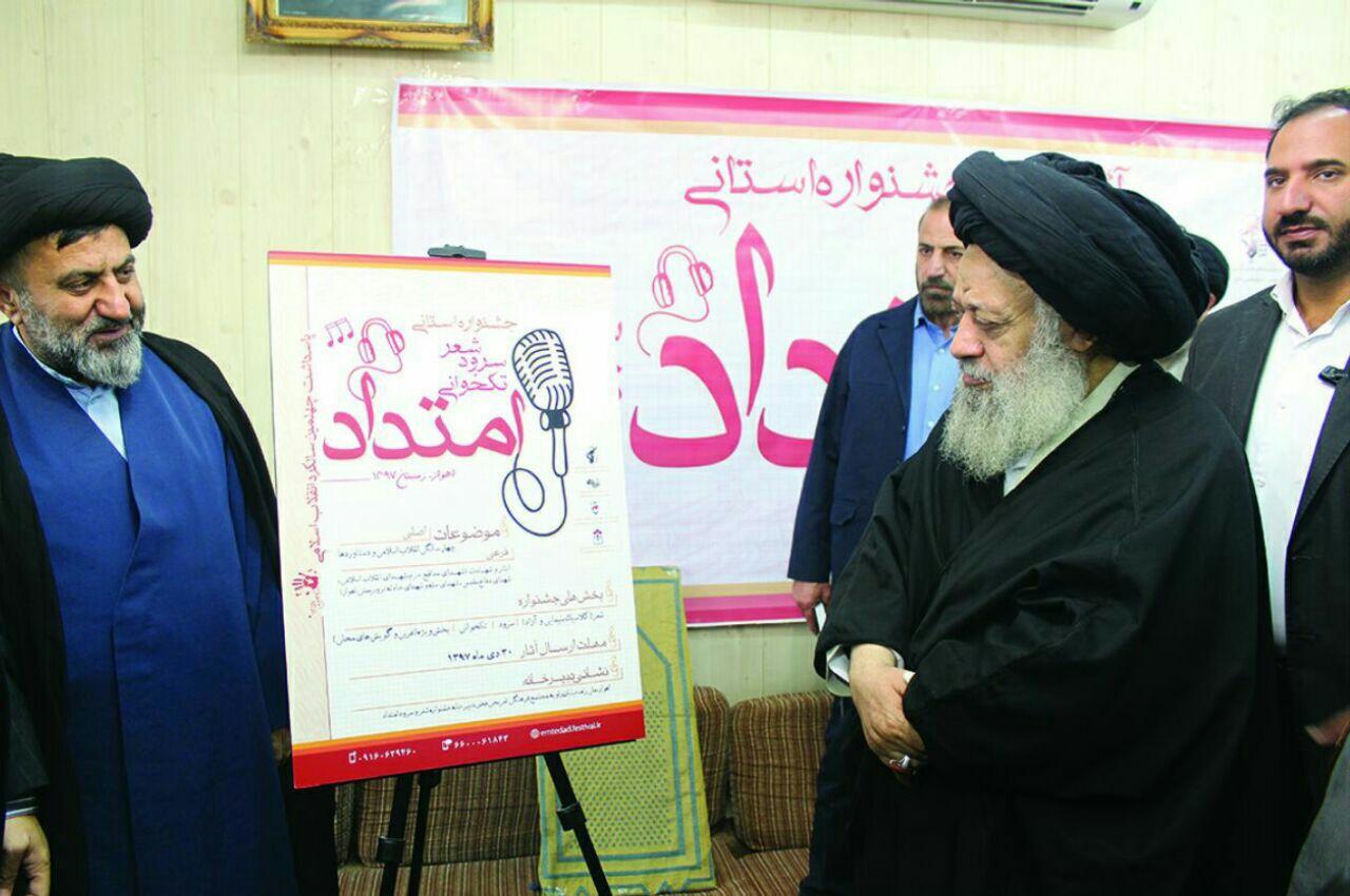 بیانات در مراسم رونمایی از پوستر جشنواره شعر، سرود و تک خوانی امتداد به مناسبت چهلمین سالگرد انقلاب اسلامی