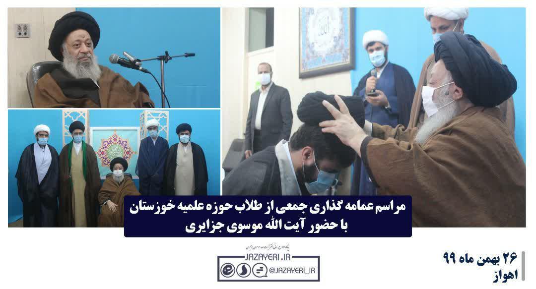 مراسم عمامه گذاری جمعی از طلاب حوزه علمیه خوزستان