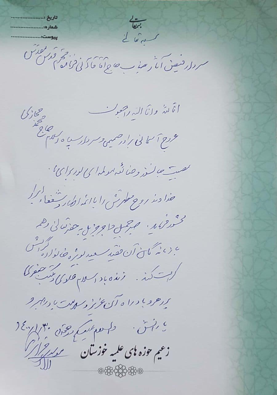 پیام تسلیت ایت الله موسوی جزایری در پی  درگذشت سردار پر افتخار سید محمد حجازی